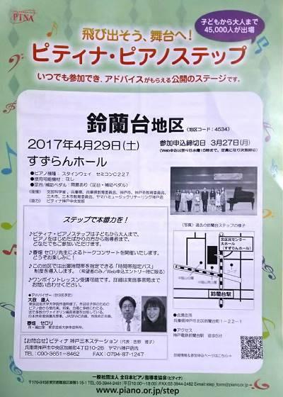 2017_0320_kokuti