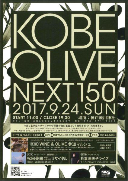 Kobeolivenext1501424x600_2